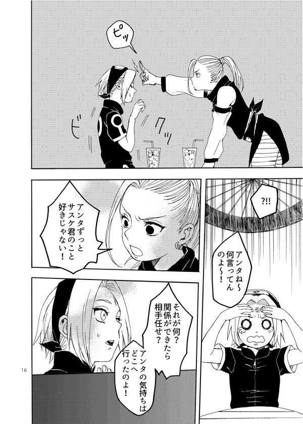 命短シ恋セヨシノビ Marry me?