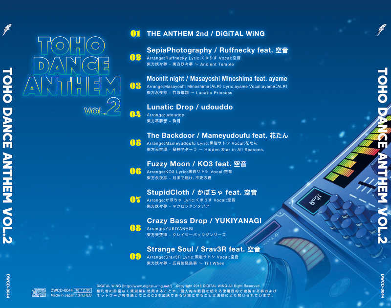 TOHO DANCE ANTHEM Vol.2