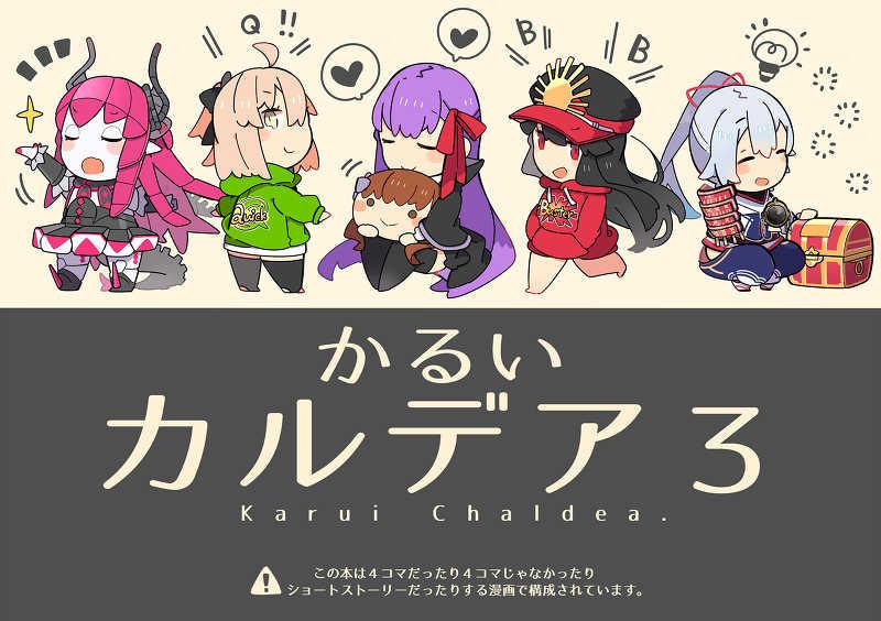 かるいカルデア 3 [ペ。(ペケこ)] Fate/Grand Order