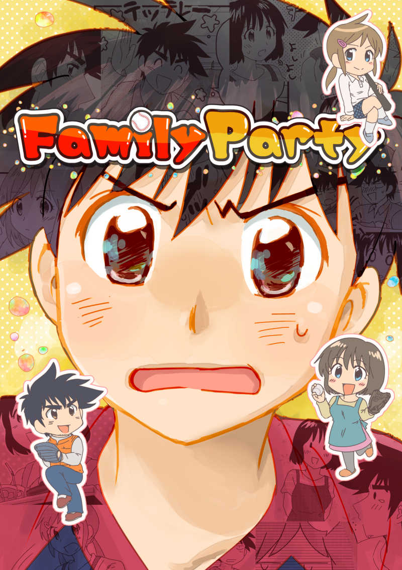 Family Party [in course!(紫咲)] MAJOR