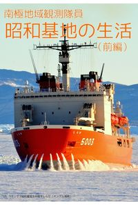 南極地域観測隊員 昭和基地の生活(前編)