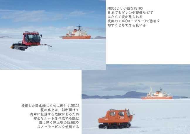 南極を駆ける雪上車