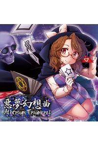 記弾奏結界 悪夢幻想曲 Albtraum Traumerei