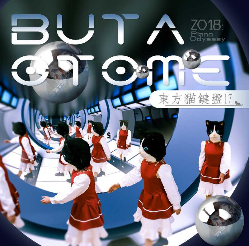 東方猫鍵盤17 [豚乙女(パプリカ)] 東方Project