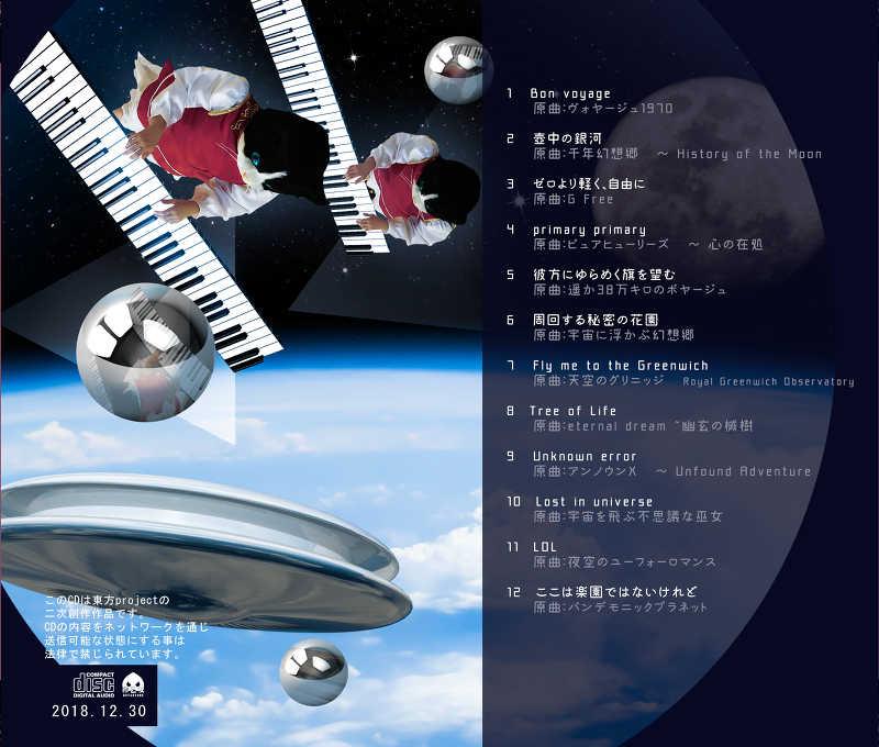 東方猫鍵盤17