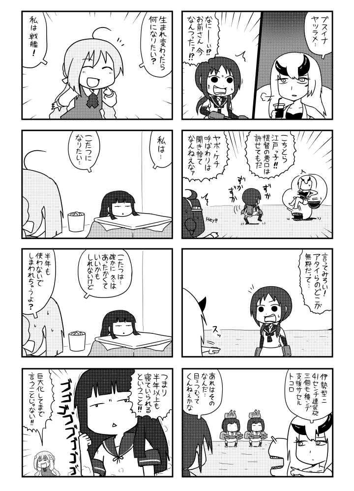 カンムス・ア・ゴーゴー総集編+α 3