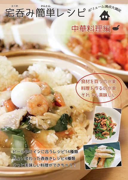 宅呑み簡単レシピ 中華料理編