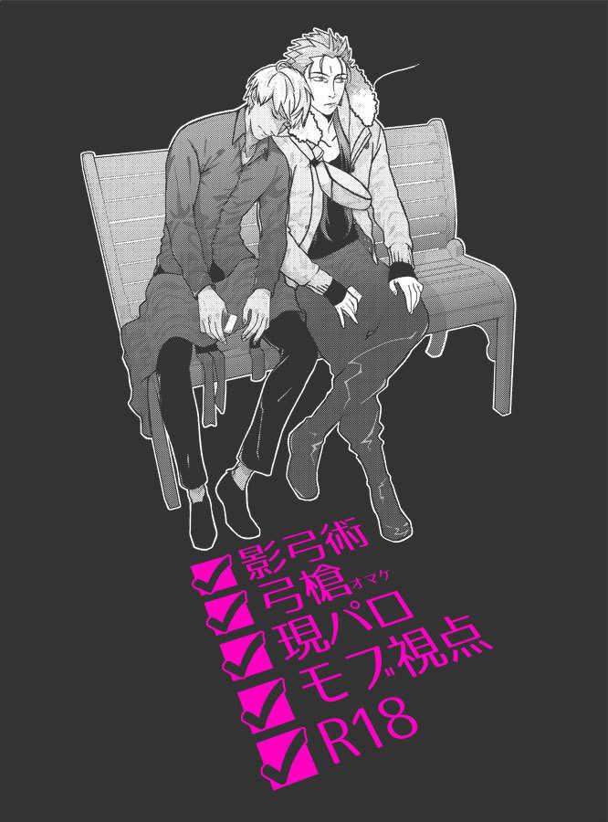 cafe&fishmonger&...mob [揚げた芋(砂糖)] Fate/Grand Order