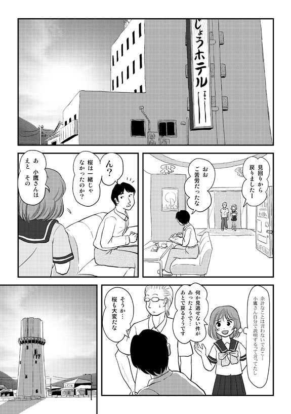 桜小鷹の露出日和7