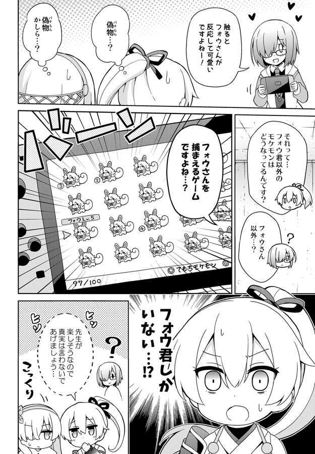 えふじーおー幼稚園7
