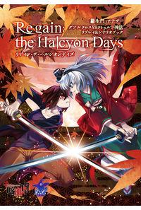 「羅生門」アナザー ダブルクロスVSクトゥルフ神話リプレイ&シナリオブック Regain:the Halcyon Days