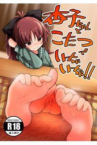 杏子ちゃんとこたつでいちゃいちゃ
