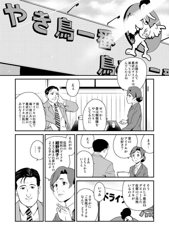 4号に紺野純子の面影を見た当時のファンの井之頭五郎が私生活ブロマイドを集めるまでの話。