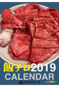 飯テロカレンダー2019【ver壁掛け】