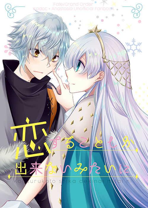 恋することしか出来ないみたいに [マーブルキッド(椿めたす)] Fate/Grand Order