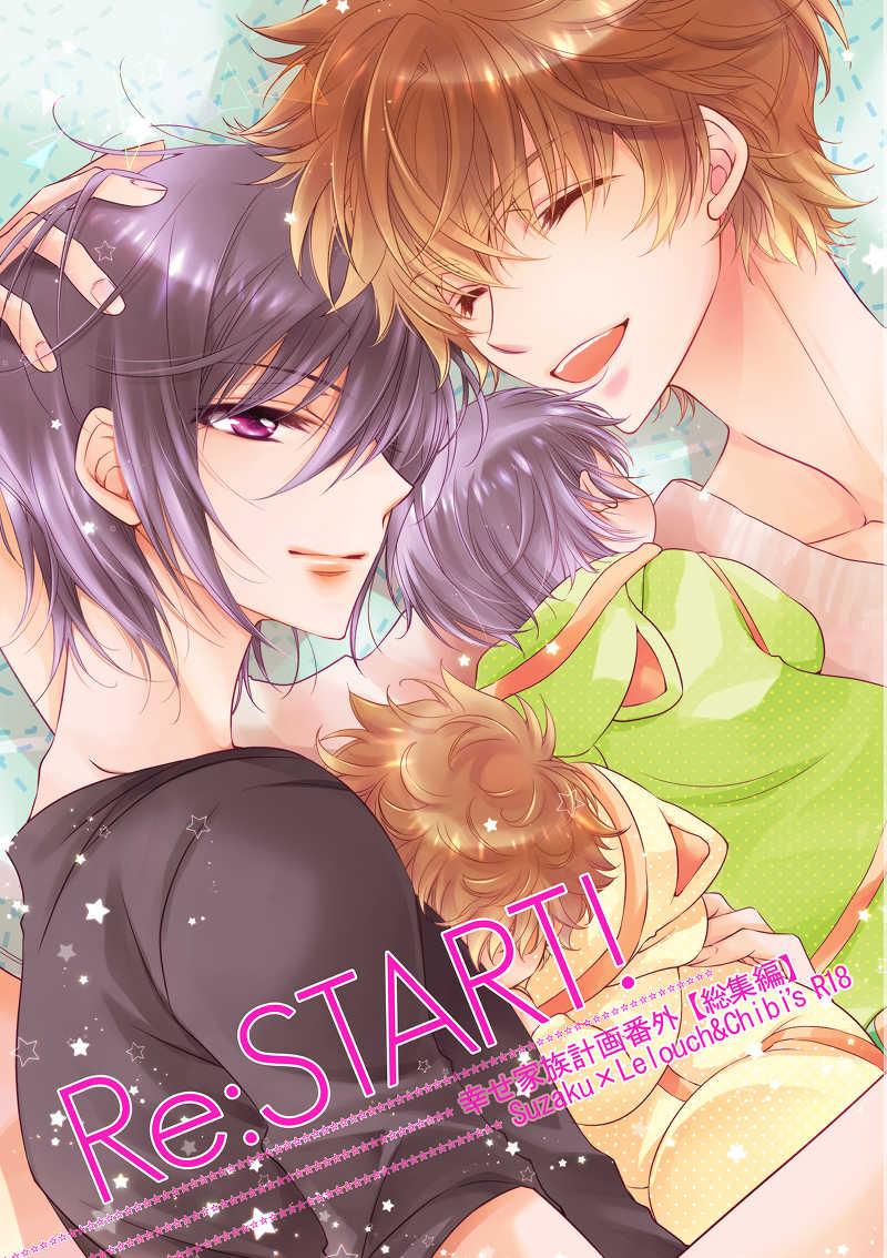 Re;START!幸せ家族計画番外総集編