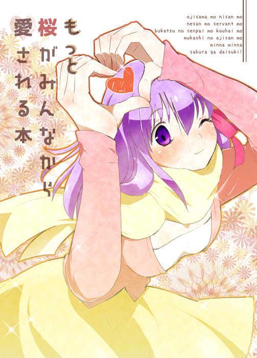 もっと桜がみんなから愛される本
