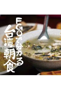FGOで分かる台湾朝食