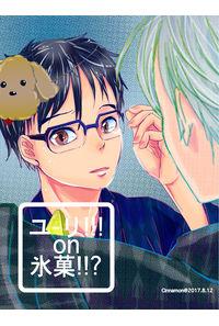 ユーリ!!!on氷菓!!?