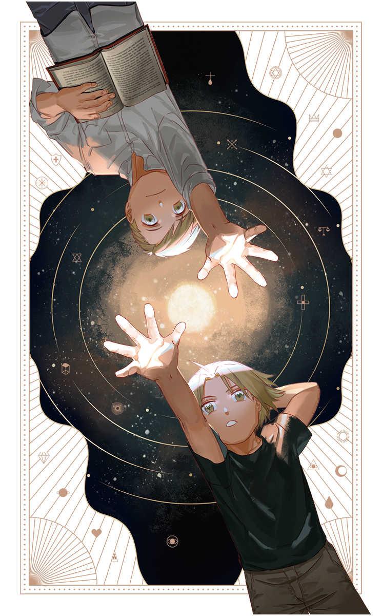 THE WHIRLING WAYS OF STARS THAT PASS タロットカードイラスト集  (一般販売/特典なし) [Comic Valley(Emmmerald)] 鋼の錬金術師
