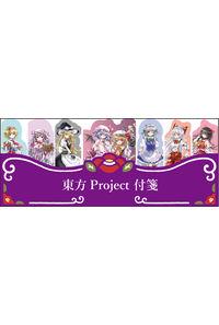 東方project付箋1