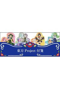 東方project付箋2
