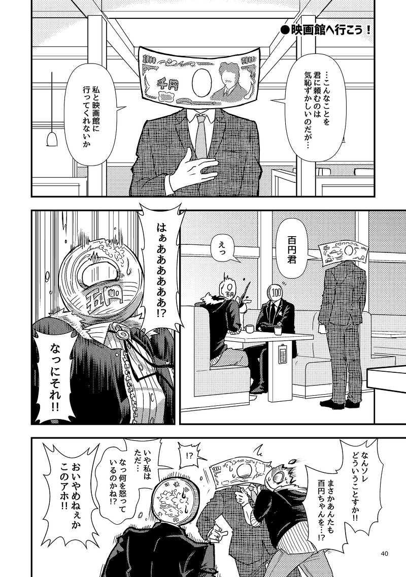 おかねちゃん!3
