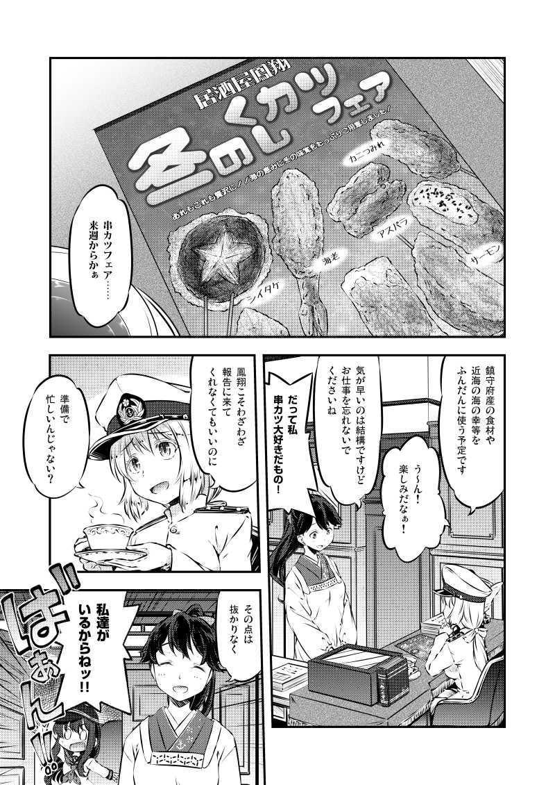 居酒屋鳳翔 14