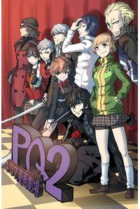 ペルソナQ2 4コマ漫画劇場