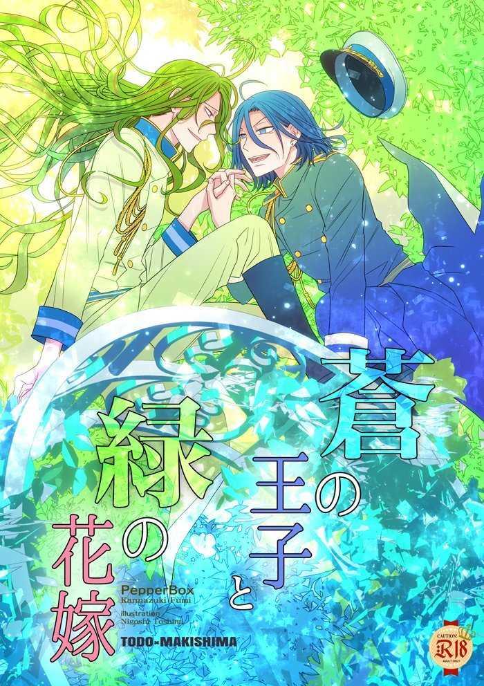 蒼の王子と緑の花嫁