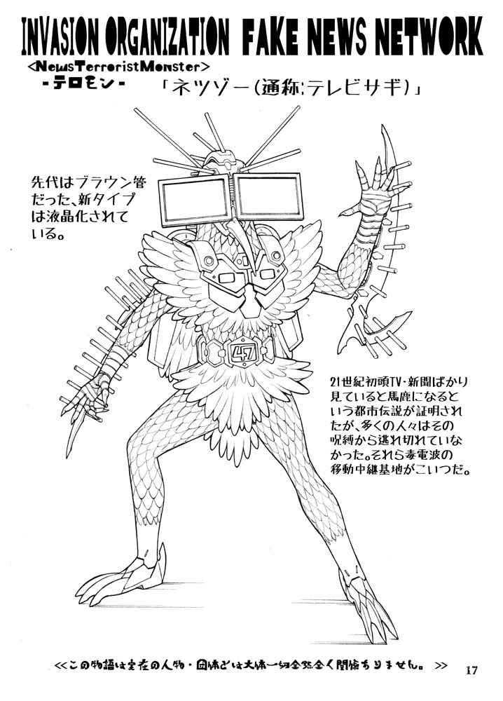 シン・愛国戦隊 大日本