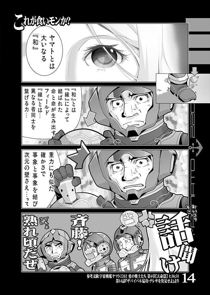 やまもと!2202第5巻テレザート上陸作戦篇