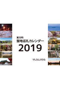東方的聖地巡礼カレンダー2019