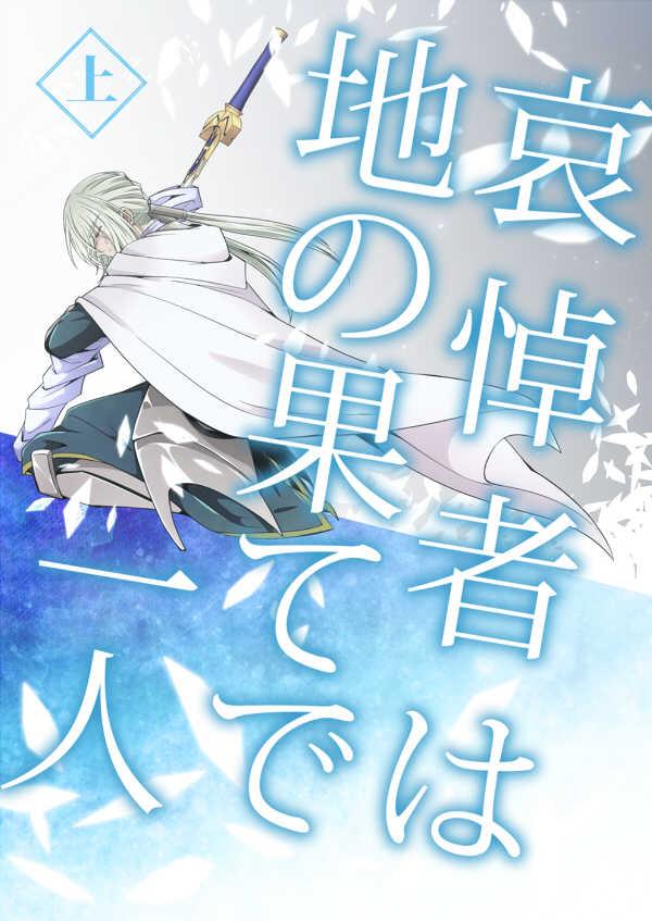 哀悼者は地の果てで一人-上 [群+(るすけ)] Fate/Grand Order