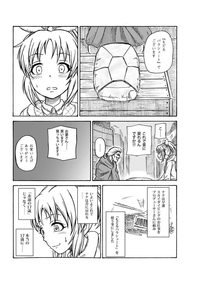 スクランブル×ストーリー3