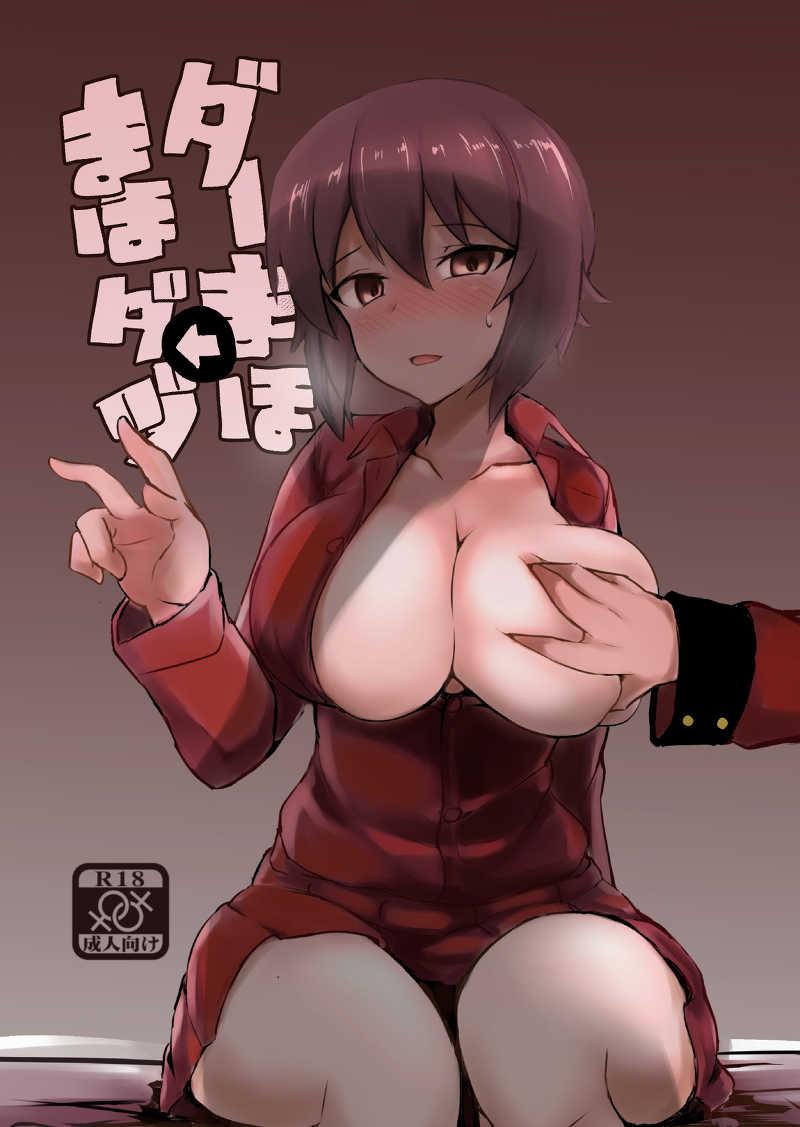 ダーまほ→まほダジ
