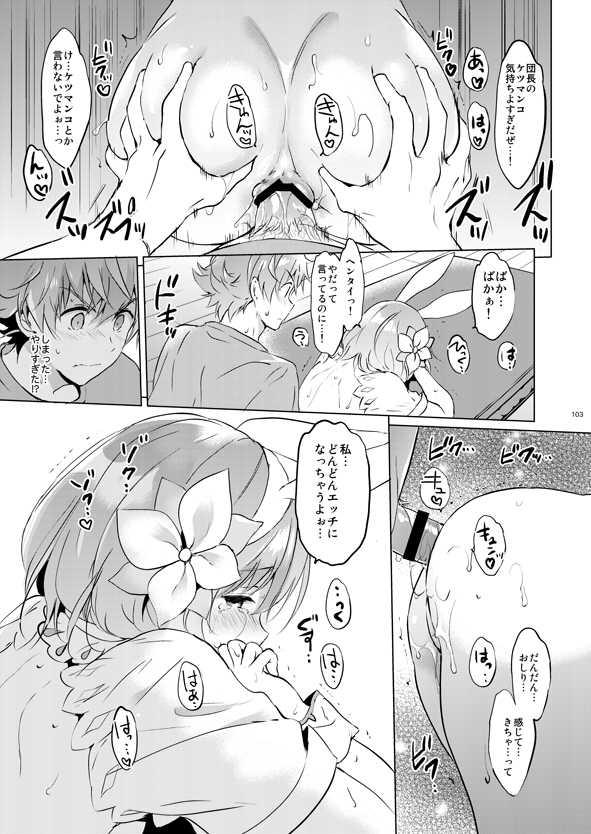 ジータちゃんの恋愛バトルな日々 総集編