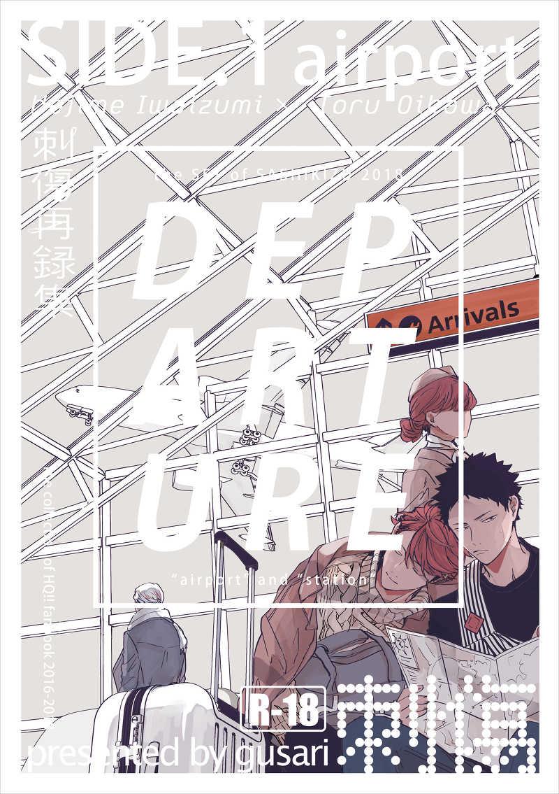 【特典付】刺傷再録集DEPARTURE(セット) [刺傷(ぐさり)] ハイキュー!!