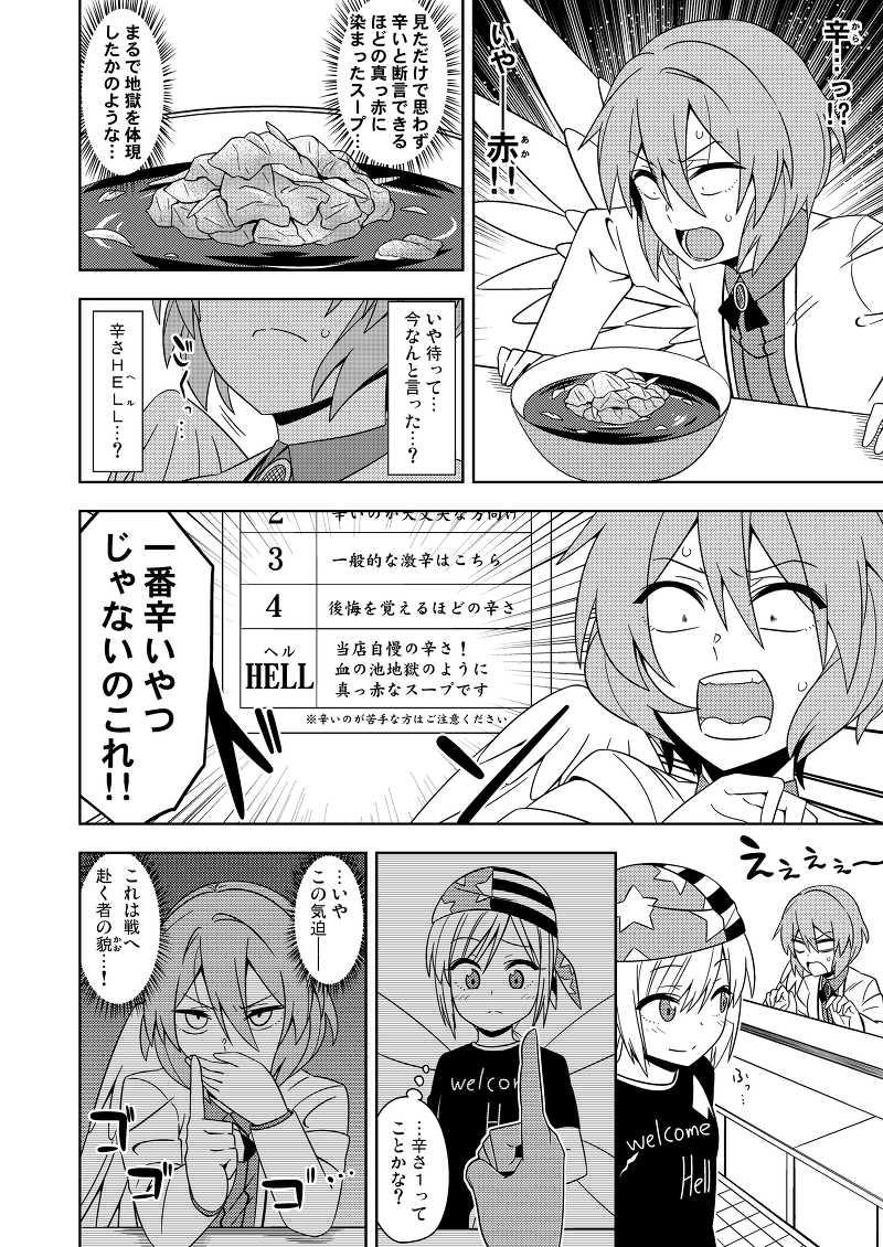 稀神サグメの食卓は狂わない