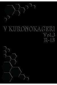 V 黒の翳り Vol.3