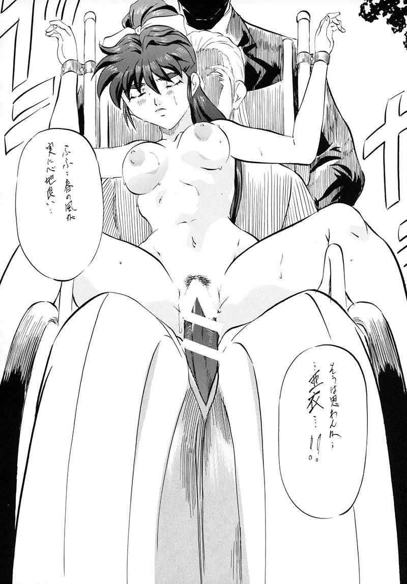亜衣&麻衣 B.K 孤高の隷女~亜衣~