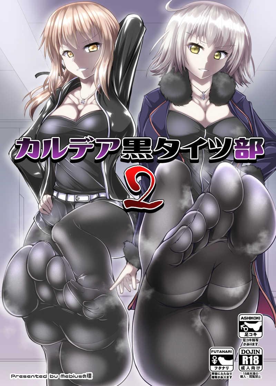 カルデア黒タイツ部2 [Mebiusの環(にゅくす)] Fate/Grand Order