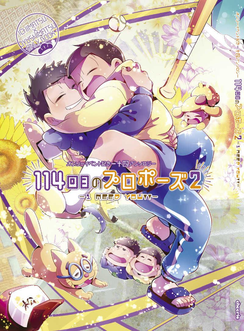 114回目のプロポーズ2-I need you!!- [cheerio(ちーくま)] おそ松さん