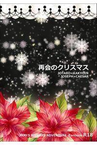 再会のクリスマス