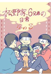 松野家6兄弟の日常 その8