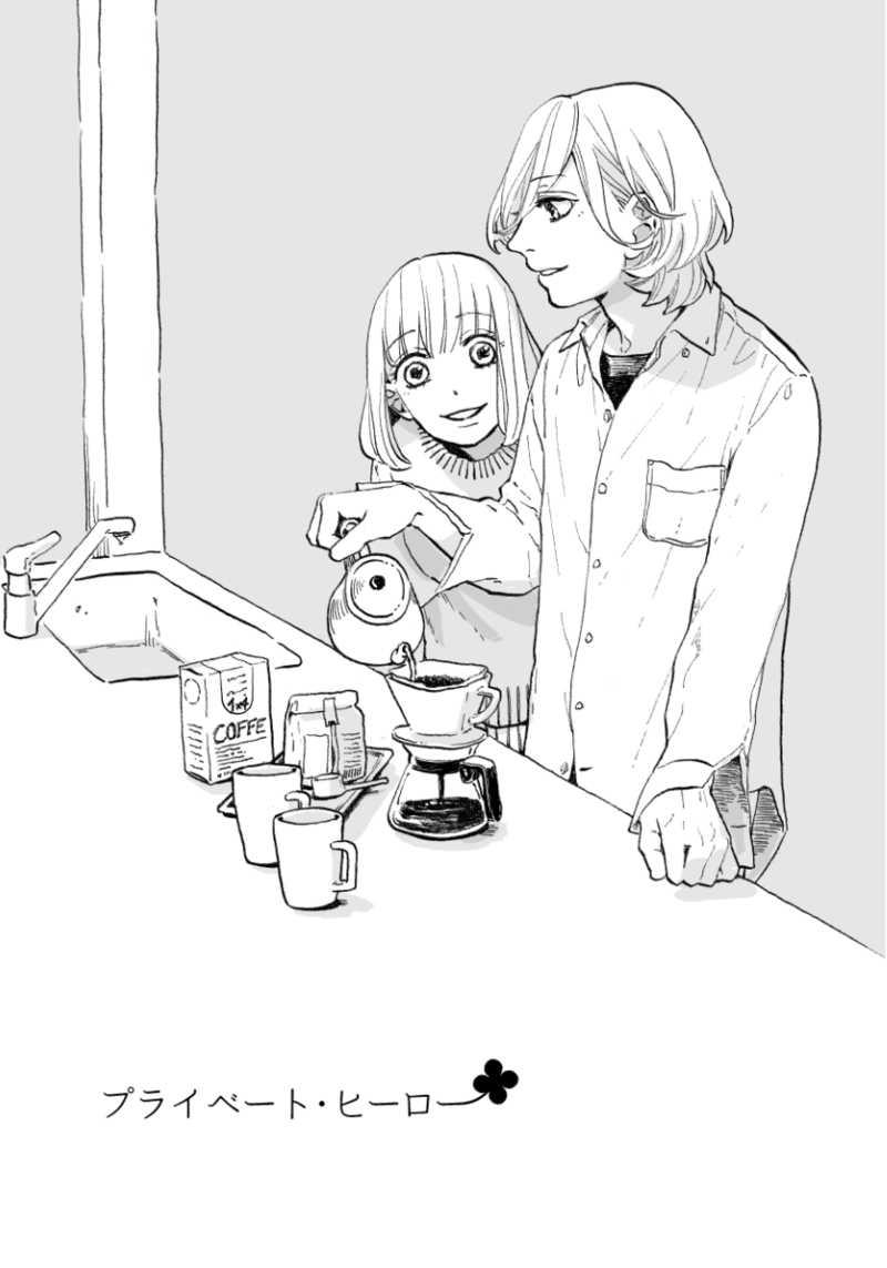 プライベート・ヒーロー [四月馬鹿(卯月)] うたの☆プリンスさまっ♪