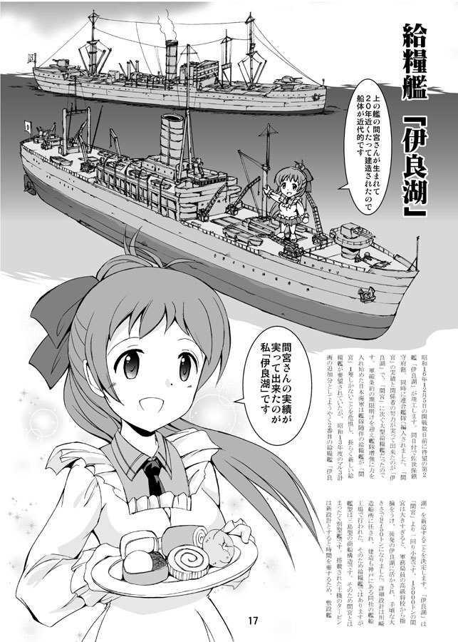 給糧艦の乙女たち(間宮・伊良湖編)