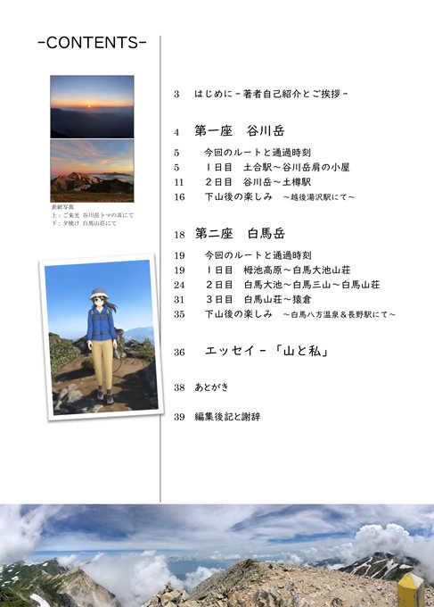 山に、登ってきました。 谷川岳・白馬岳編