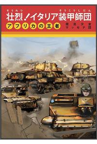 壮烈!イタリア装甲師団