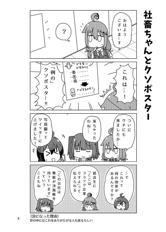 社畜ちゃん没ネタまとめ 2018冬